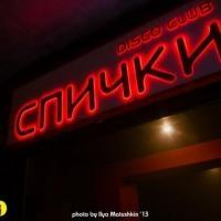 Ночные клубы глазова день рождения в ночном клубе москва